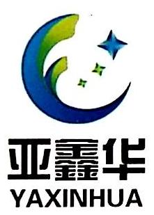 济南亚鑫华中空玻璃材料有限公司 最新采购和商业信息