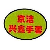 东莞市兴鑫手套有限公司 最新采购和商业信息