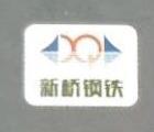 湖南新桥钢铁有限公司 最新采购和商业信息