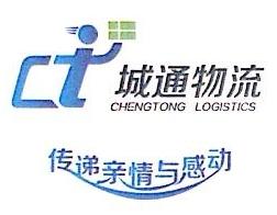 河北城通物流有限公司 最新采购和商业信息