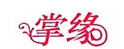 南京掌缘信息科技有限公司 最新采购和商业信息