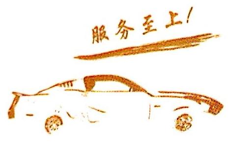惠州市飞途汽车贸易有限公司 最新采购和商业信息