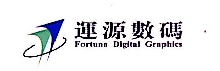 沈阳运源数码科技有限公司