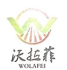 山东沃拉菲农业科技有限公司 最新采购和商业信息