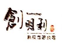 深圳市创明利科技有限公司 最新采购和商业信息