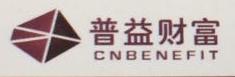 普益资产管理(北京)有限公司山东分公司 最新采购和商业信息