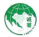 广州市诚誉清洁服务有限公司 最新采购和商业信息