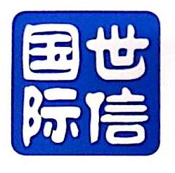 上海世信国际贸易有限公司 最新采购和商业信息