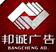 宁波市邦诚广告策划有限公司 最新采购和商业信息