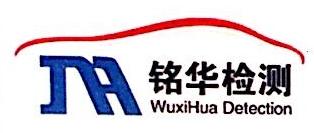 无锡铭华检测技术有限公司 最新采购和商业信息