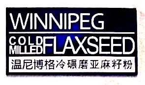 杭州温尼商贸有限公司