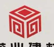 湛江市赤坎茂业建筑材料有限公司 最新采购和商业信息