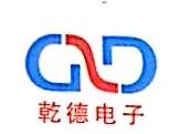 东莞市乾德电子材料有限公司 最新采购和商业信息