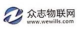 广州众志物联网科技有限公司 最新采购和商业信息