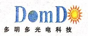 重庆多明多光电科技有限公司