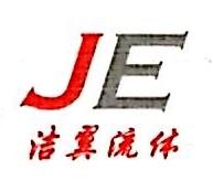 洁翼流体技术(上海)有限公司