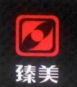 广西南宁臻美广告策划有限公司