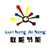 云南联能节能科技有限公司