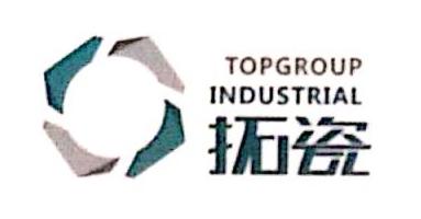 萍乡拓瓷新材料有限公司 最新采购和商业信息