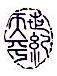 北京世纪天平商务咨询有限公司 最新采购和商业信息
