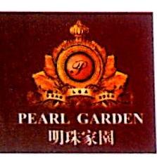 中山市明珠家园物业管理有限公司 最新采购和商业信息