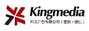 重庆科美广告有限公司 最新采购和商业信息