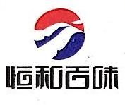 湛江市恒和水产有限公司 最新采购和商业信息