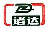 浙江诸达弹簧有限公司 最新采购和商业信息