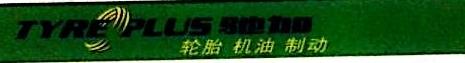 重庆市万州区富桂欣茂轮胎有限公司