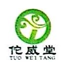 山西佗威堂药业有限公司 最新采购和商业信息