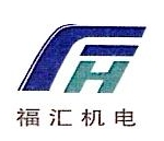 江苏福汇机电设备安装有限公司 最新采购和商业信息