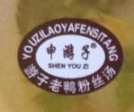上海申游餐饮管理有限公司 最新采购和商业信息