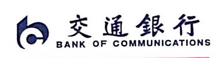 交通银行股份有限公司沈阳三好街支行 最新采购和商业信息