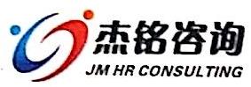 宁波杰铭企业管理咨询有限公司 最新采购和商业信息