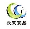 广州长策贸易有限公司 最新采购和商业信息
