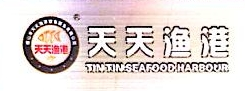 佛山市天天渔港饮食服务有限公司