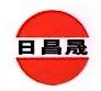 河北日昌晟化工有限公司 最新采购和商业信息