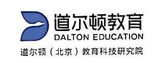 道尔顿(北京)教育科技研究院