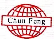 吴江市春峰丝绸有限公司 最新采购和商业信息