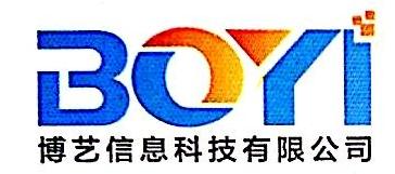 博艺信息科技有限公司 最新采购和商业信息