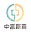 中富新商投资发展有限公司 最新采购和商业信息