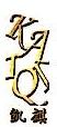 潮州市凯琪服饰有限公司 最新采购和商业信息