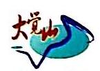 江西大觉山旅行社有限公司 最新采购和商业信息
