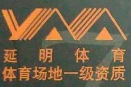 南京延明体育实业有限公司 最新采购和商业信息
