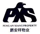 深圳市鹏安祥物业管理有限公司 最新采购和商业信息
