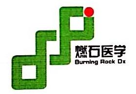 广州燃石医疗器械有限公司 最新采购和商业信息