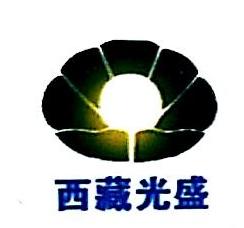 西藏光盛农牧科技有限公司 最新采购和商业信息