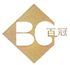 深圳百冠服装有限公司 最新采购和商业信息