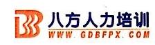 广州市八方锦程人力资源有限公司