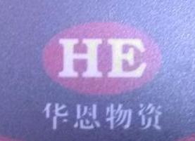 神木县华恩物资机电有限公司 最新采购和商业信息